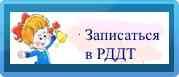 Запись-в-ДДТ