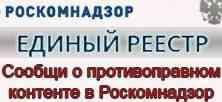 Баннер Единого реестра Роскомнадзора